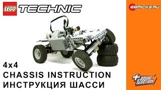 Instruction LEGO Technic realistic 4x4 chassis