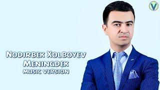 Nodirbek Xolboyev - Meningdek | Нодирбек Холбоев - Менингдек (music version) 2017