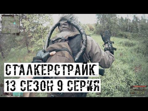 ИЗЛОМ [СТАЛКЕРСТРАЙК] 13 сезон 9 серия