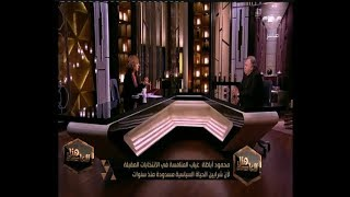 هنا العاصمة | رئيس حزب الوفد السابق يحلل المشهد السياسي في مصر وانتخابات الرئاسة | الحلقة الكاملة