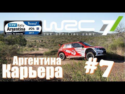 WRC 7 чемпионат ралли Argentina 2017 на Skoda Fabia R5 завершаем сезон