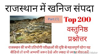 Rajasthan GK  ||खनिज संपदा|| Objective Question And Answer ||Top 200 Questions For All Exam Part (1)
