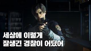 레지던트 이블 2 리메이크 특집! / 레온 | 캐릭터 스토리