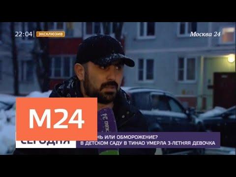 Следователи выясняют причину смерти девочки в детсаду в ТиНАО - Москва 24