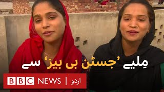 Pakistani sisters 'The Justin Bibi's' - BBC Urdu