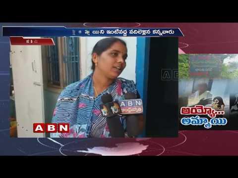 కడప జిల్లా లో దారుణం | మతి స్థిమితం లేని బాలిక పై సామూహిక అత్యాచారం | Kadapa | ABN Telugu
