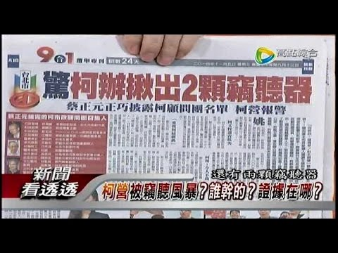 新聞看透透-20141105
