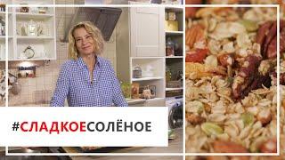 Рецепт гранолы с орехами, сухофруктами и кленовым сиропом от Юлии Высоцкой   #сладкоесолёное №22