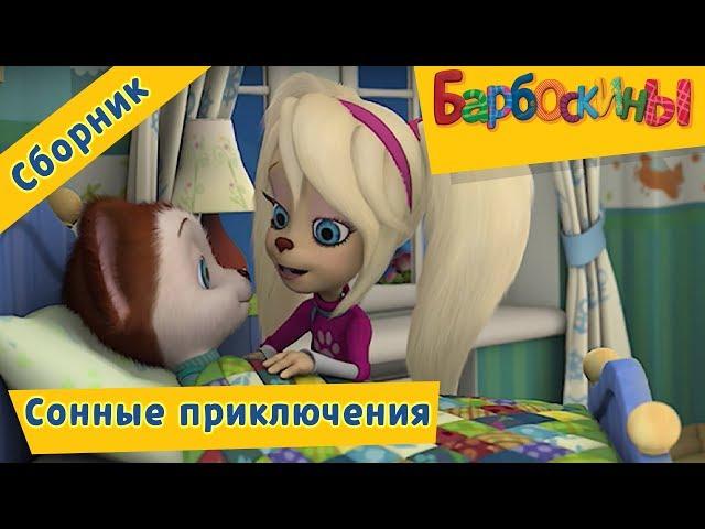 Барбоскины ⚡️ Сонные приключения ⚡️ Сборник мультфильмов 2017