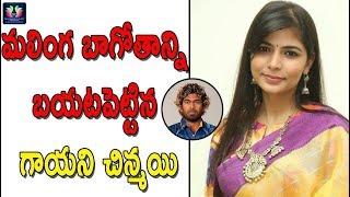 Star Singer Chinmayi Reveals About Sri Lanka Cricketer Malinga | Harassment | TFC Film News