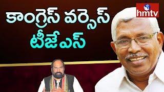 Congress Vs TJAC Over Mahakutami Seat Allotment   LIVE Updates From Gnadhi Bhavan   hmtv