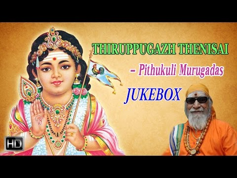 Pithukuli Murugadas - Lord Murugan Songs - Thiruppugazh Thenisai (Jukebox) - Tamil Devotional Songs