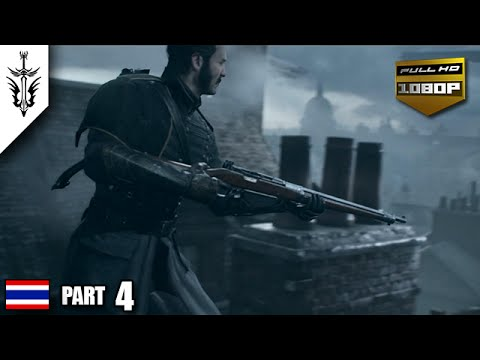 BRF - The Order 1886 [Part 4]