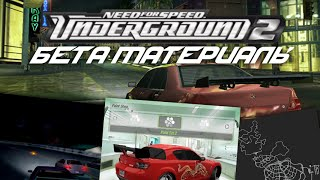 Need For Speed Underground 2 - Бета материалы