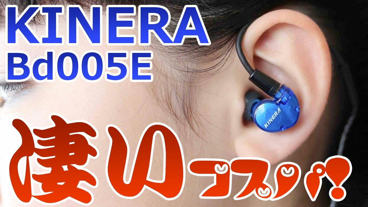 ケーブル着脱式イヤホン KINERA Bd005E が、むちゃくちゃ安くて音も良い!