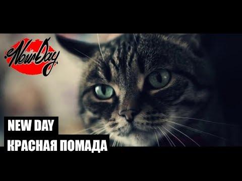 A New Day - Красная помада