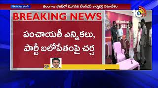 TRS Executive Committee Meeting: TRS Chief KCR Directions to Party Cadre