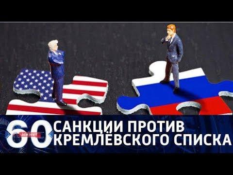 60 минут. Минфин США запретил иметь дела с фигурантами Кремлевского списка. От 07.02.18