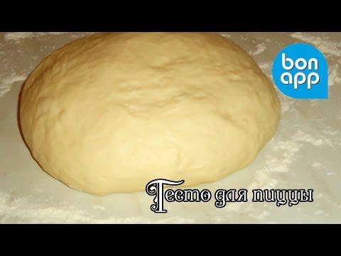 Как готовить тесто для пиццы - видео
