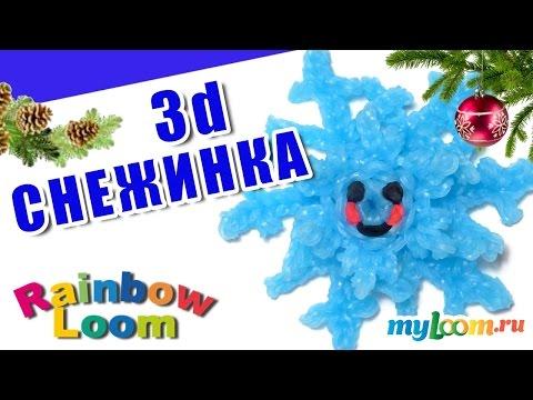 3d СНЕЖИНКА из резинок Rainbow Loom Bands Урок 402. Snowflake Rainbow Loom - YouRepeat