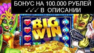 Бонус в казино за регистрацию с телефона взломать казино в котором дают деньги