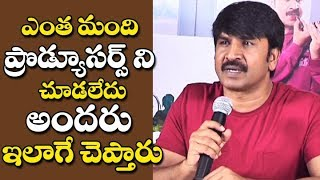 Srinivas Reddy Comment On producer at Jamba Lakidi Pamba Movie press meet | Jambalakidi Pamba Review