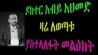 Ethiopia : ዶክተር አብይ አህመድ ዛሬ  ለወጣቱ ያስተላለፉት መልዕክት
