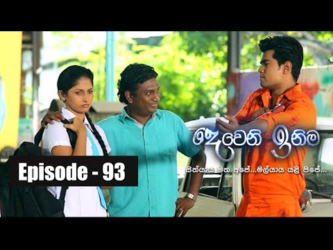 Deweni Inima | Episode 93 14th June 2017