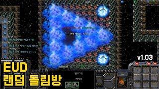 스타크래프트 리마스터 유즈맵 [EUD 랜덤 돌림방 v1.03] EUD Random Room(Starcraft Remastered use map)
