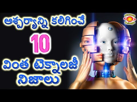 10 Amazing Technology Facts in Telugu from Around The World I నమ్మలేని నిజాలు తెలుగులో