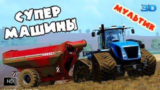 Мультики про машинки СУПЕР МАШИНЫ ЗА РАБОТОЙ Трактор комбайн грузовик в видео для детей Мультфильм