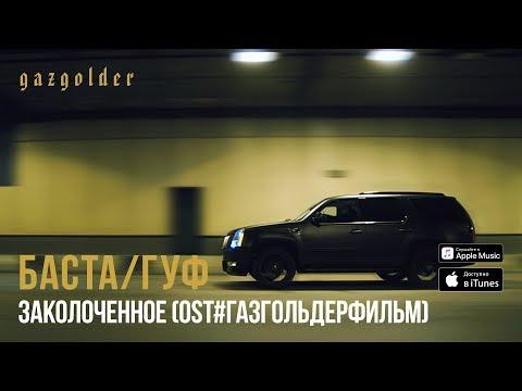 Баста и Гуф - Заколоченное (OST Газгольдер)