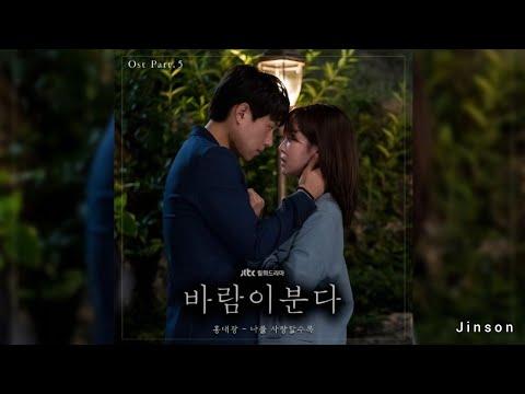 Download SINGLE HONG DAE KWANG - THE WIND BLOWS OST PART. 5 Mp4 baru