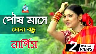 Nargis - Poush Mashe   পৌষ মাসে   Sona Bondhu   Bangla Music Video   Sangeeta