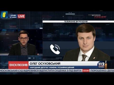 """Олег Осуховський щодо """"закону Савченко"""" та внесення змін до нього"""