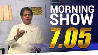 Siyatha Morning Show 7.05 | Wijepala Hettiarachchi | 02.04.2020