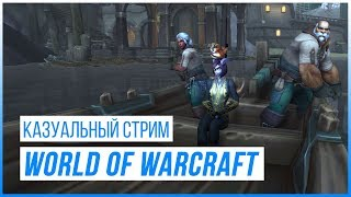 Казуальный стрим: World of Warcraft (Прокачка в BfA)