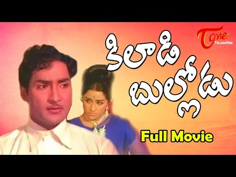 Kiladi Bullodu - Full Length Telugu Movie - Shoban Babu - Chandrakala