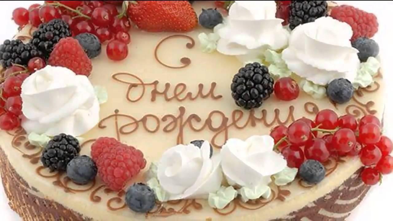 Поздравления с днем рождения торты 39