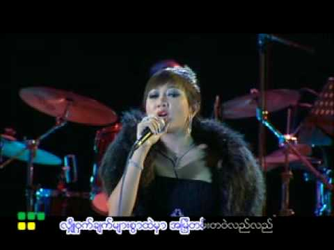 Myanmar Vcd Karaoke Song#a Pyit Ma Myin By Wyne Su Khine Thein video