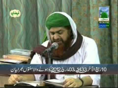 Important Islamic Bayan In Urdu - Topic: Afo Darguzar - Mubaligh E Dawateislami Haji Imran Attari video