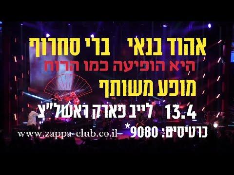 """אהוד בנאי • ברי סחרוף • 13.4 בלייב פארק ראשל""""צ"""