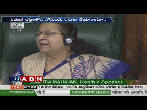 TDP MPs protest in Parliament over AP special status | Lok Sabha adjourned | ABN Telugu