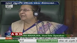 TDP MPs protest in Parliament over AP special status - Lok Sabha adjourned  - netivaarthalu.com