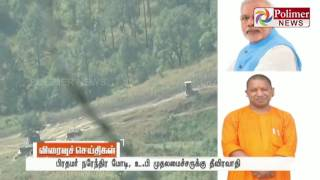 London Intelligence warns about Terrorist attack against CM Yogi and PM Modi | Polimer News