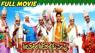 Aadivaram Adavallaku Selavu