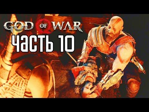 God of War 4 (2018) прохождение на русском #10 — СТАРЫЕ КЛИНКИ ХАОСА!