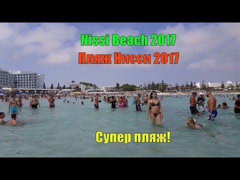 Кипр, Айя-Напа, Нисси Бич 2017. Nissi Beach 2017, Agia Napa, Ciprus.