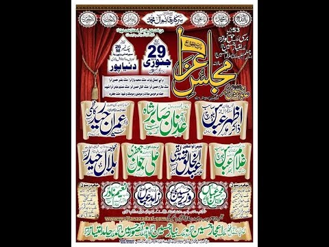 Live Majlis e Aza 29 Jan 2018 | Imam Bargah Abul Fazal Ul Abbas A.S | Chak 26/M DunyaPur |