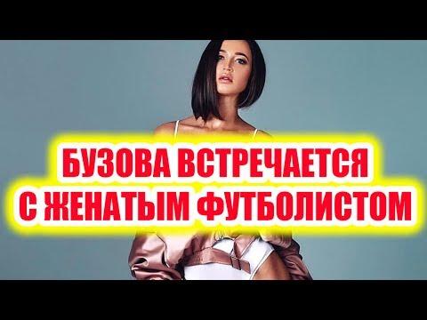 Дом 2 новости 5 июля 2017 (5.07.2017) Раньше эфира